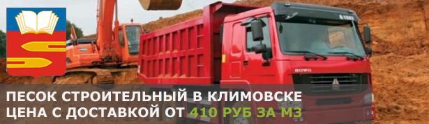Купить песок с доставкой в Климовске. Низкие цены за куб песка в Климовске. Продажа песка в Климовске по хорошей стоимости за кубометр