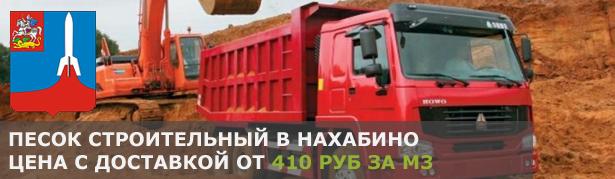 Купить песок с доставкой в Нахабино. Низкие цены за куб песка в Нахабино. Продажа песка в Нахабино по хорошей стоимости за кубометр