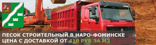 Купить песок с доставкой в Наро-Фоминске. Низкие цены за куб песка в Наро-Фоминске. Продажа песка в Наро-Фоминске по хорошей стоимости за кубометр