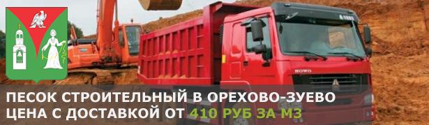 Купить песок с доставкой в Орехово-Зуево. Низкие цены за куб песка в Орехово-Зуево. Продажа песка в Орехово-Зуево по хорошей стоимости за кубометр