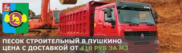 Купить песок с доставкой в Пушкино. Низкие цены за куб песка в Пушкино. Продажа песка в Пушкино по хорошей стоимости за кубометр
