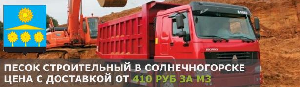 Купить песок с доставкой в Солнечногорске. Низкие цены за куб песка в Солнечногорске. Продажа песка в Солнечногорске по хорошей стоимости за кубометр