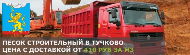 Купить песок с доставкой в Тучково. Низкие цены за куб песка в Тучково. Продажа песка в Тучково по хорошей стоимости за кубометр
