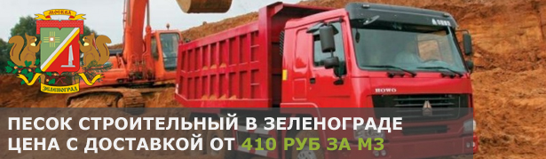 Купить песок с доставкой в Зеленоград. Низкие цены за куб песка в Зеленоград. Продажа песка в Зеленоград по хорошей стоимости за кубометр
