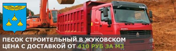 Купить песок с доставкой в Жуковском. Низкие цены за куб песка в Жуковском. Продажа песка в Жуковском по хорошей стоимости за кубометр