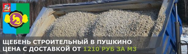 Купить щебень с доставкой в Пушкино. Низкие цены за куб щебня в Пушкино. Продажа щебня в Пушкино по хорошей стоимости за кубометр