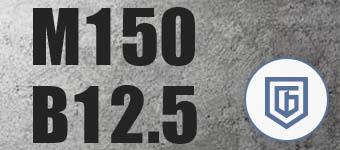 Купить бетон М150 В12.5