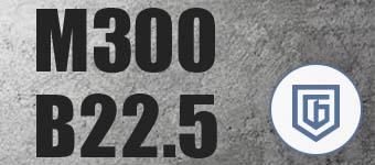 Купить бетон М300 В22.5
