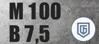 Купить бетон М100 В7,5